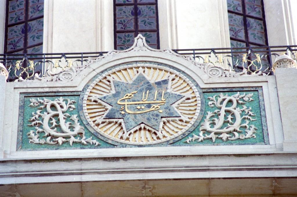 The Shrine of the Báb